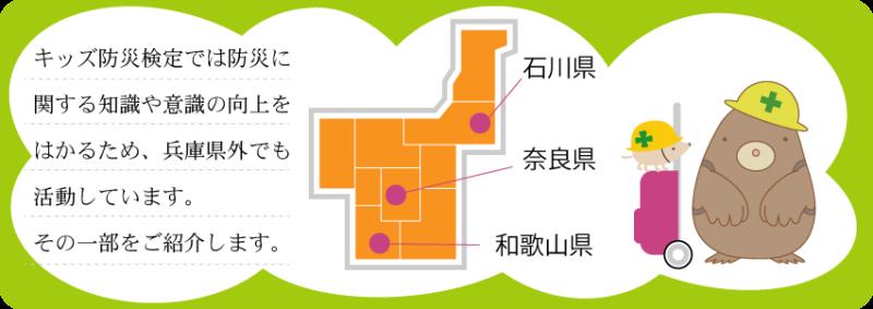 キッズ防災検定は石川、奈良、和歌山でも開催されました