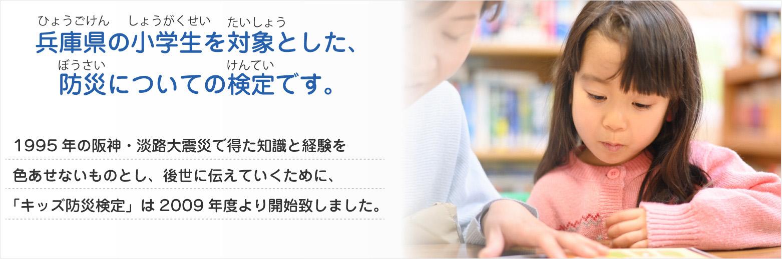 キッズ防災検定は兵庫県の小学生を対象とした防災検定です